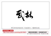 武林书法字 AI