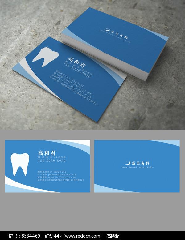 牙齿医疗名片图片