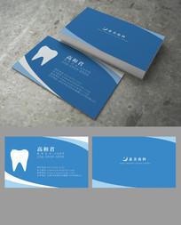 牙齿医疗名片