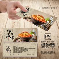 盐酥海鲜代金券 PSD