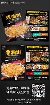 油葱饼美食小吃开业宣传单