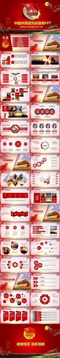 中共正能量共青团团委PPT