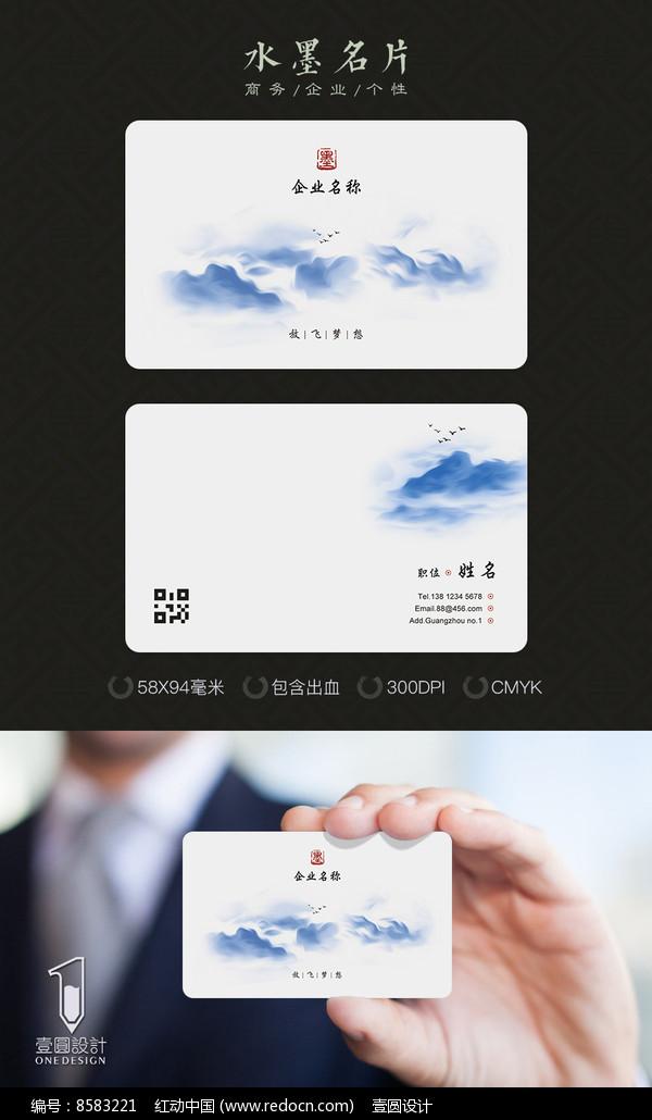 中国风山水意境名片图片