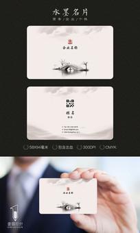 中国风水墨创意名片 PSD