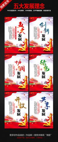 中国风五大发展理念党建展板