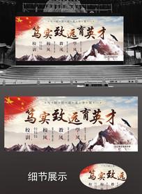 中国风校园文化看板