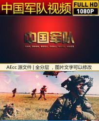 中国军人视频模板
