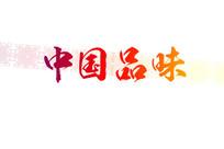 中国品味书法字