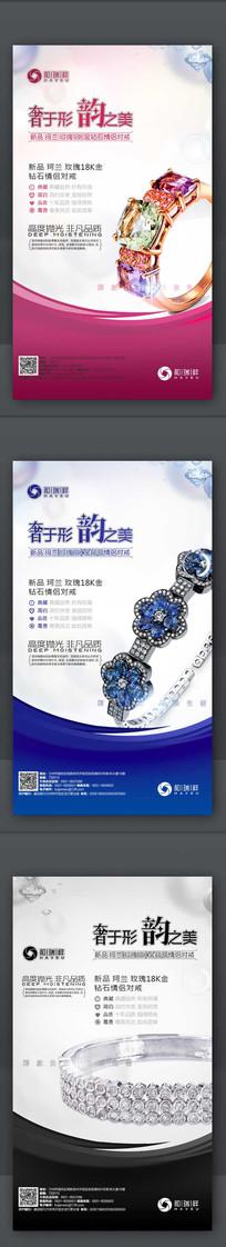 珠宝首饰宣传海报