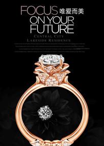 钻石戒指海报