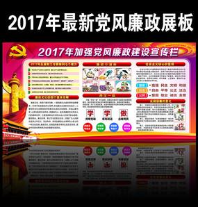2017年党风廉政宣传栏