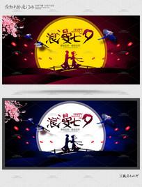 创意浪漫七夕情人节海报设计 PSD