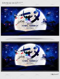 蓝色大气七夕情人节海报设计