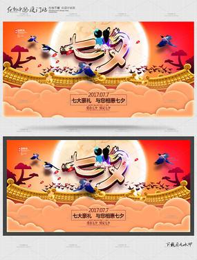 七夕情人节创意海报设计 PSD