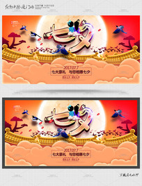 七夕情人节创意海报设计