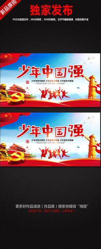少年中国强中国梦励志青春海报