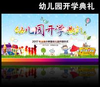 小学幼儿园开学典礼宣传展板