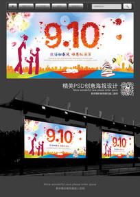 910教师节宣传海报