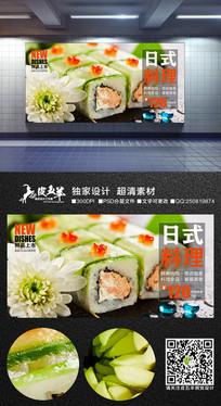 创意日本料理海报
