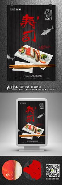 创意日式寿司海报
