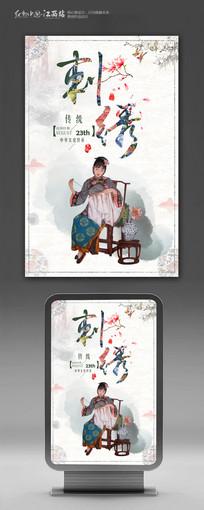 创意手工刺绣宣传海报