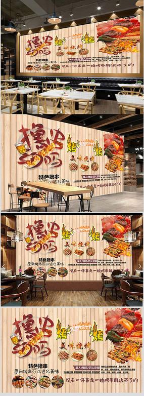 撸串烧烤餐饮美食背景墙