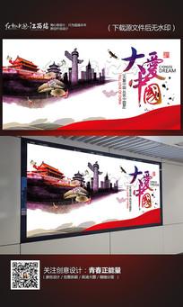 大爱中国美丽中国梦海报设计