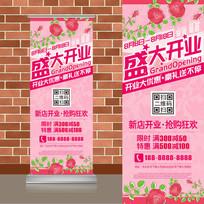 淡雅粉红色玫瑰花店开业易拉宝