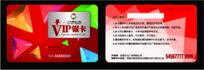 大气VIP卡设计 AI