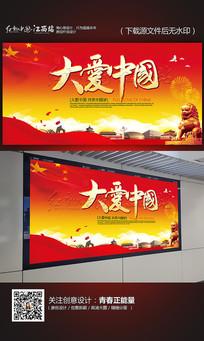大气大爱中国公益广告设计