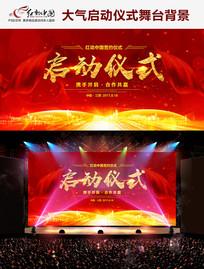 大气红色签约仪式启动仪式展板