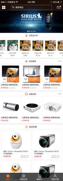 电子产品电商app首页设计 PSD
