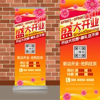 动感菊花店盛大开业易拉宝