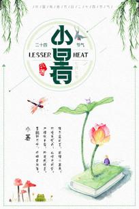 二十四节气小署中国风海报