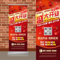番茄蔬菜水果超市开业易拉宝