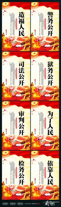 法院司法标语宣传挂画设计