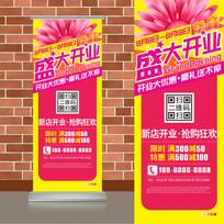 粉红色菊花卉花店开业易拉宝