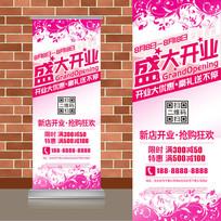 粉色红色花纹女性开业易拉宝
