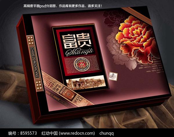 富贵月饼盒食品包装盒平面分层图片