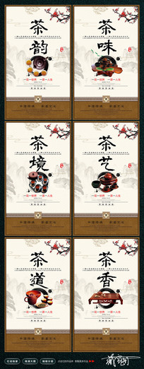 古典茶文化宣传展板设计