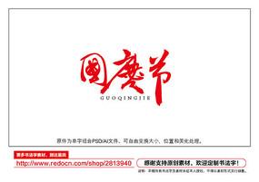 国庆节书法字
