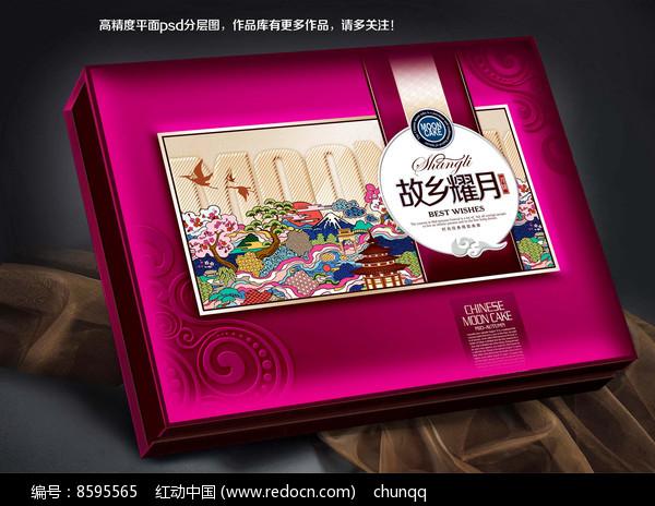 故乡耀月月饼盒食品盒平面分层图片