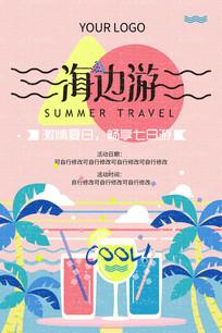 海边游夏日沙滩旅游海报设计