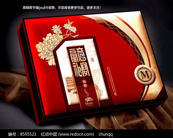 豪意礼宴月饼盒食品包装盒平面图片