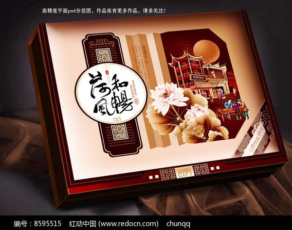 荷风和畅月饼盒食品盒平面分层图片