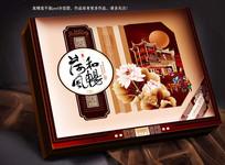 荷风和畅月饼盒食品盒平面分层