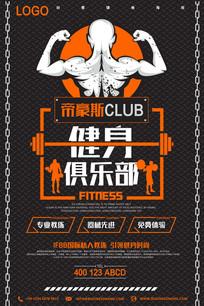 黑色健身俱乐部创意健身海报