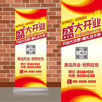 紅黃廣告設計盛大開業易拉寶