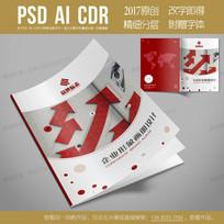 红色大气简洁企业集团画册封面