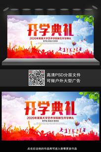 红色大气校园开学典礼宣传海报